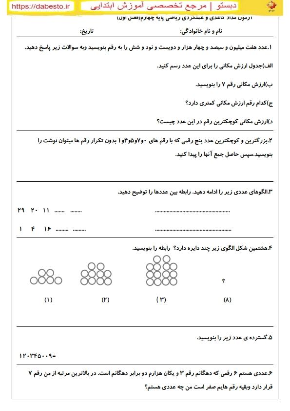 مداد کاغذی و عملکردی ریاضی چهارم ابتدایی فصل اول1