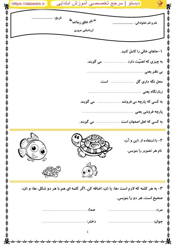 آزمون مرور فارسی دوم ابتدایی