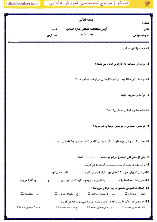 آزمون مطالعات اجتماعی چهارم ابتدایی فصل 1 با پاسخنامه