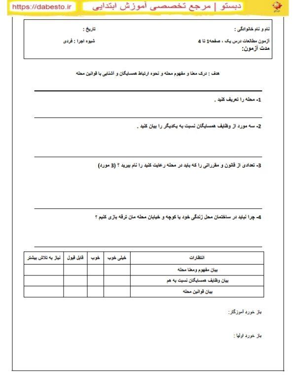 آزمون مطالعات اجتماعی چهارم درس یک ، صفحه 1 تا 4