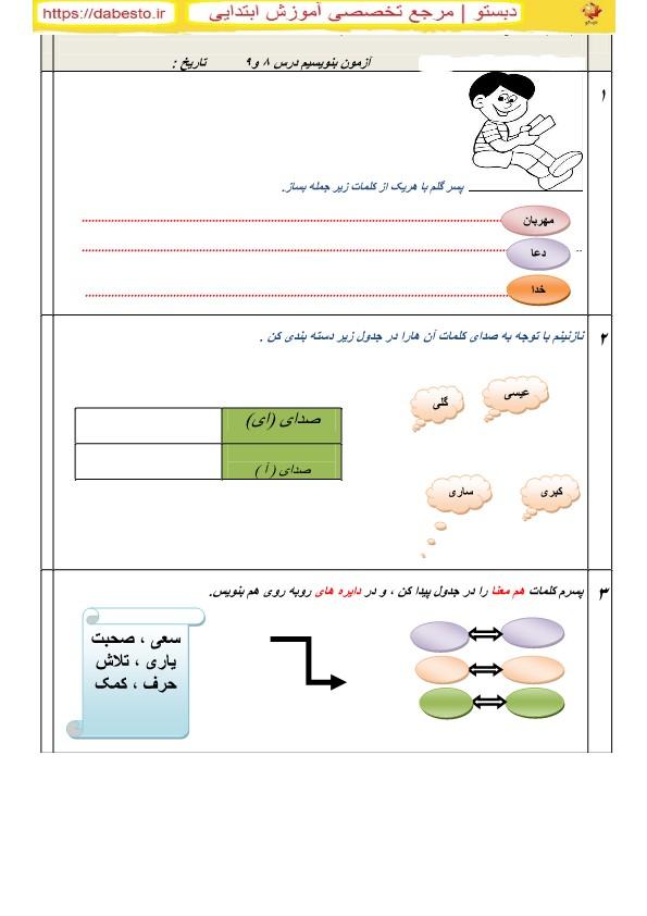 آزمون نوشتاری درس 8و9 دوم ابتدایی