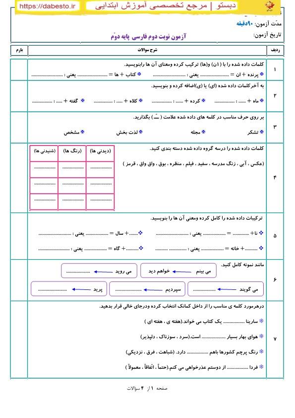آزمون نویت دوم فارسی دوم ابتدایی