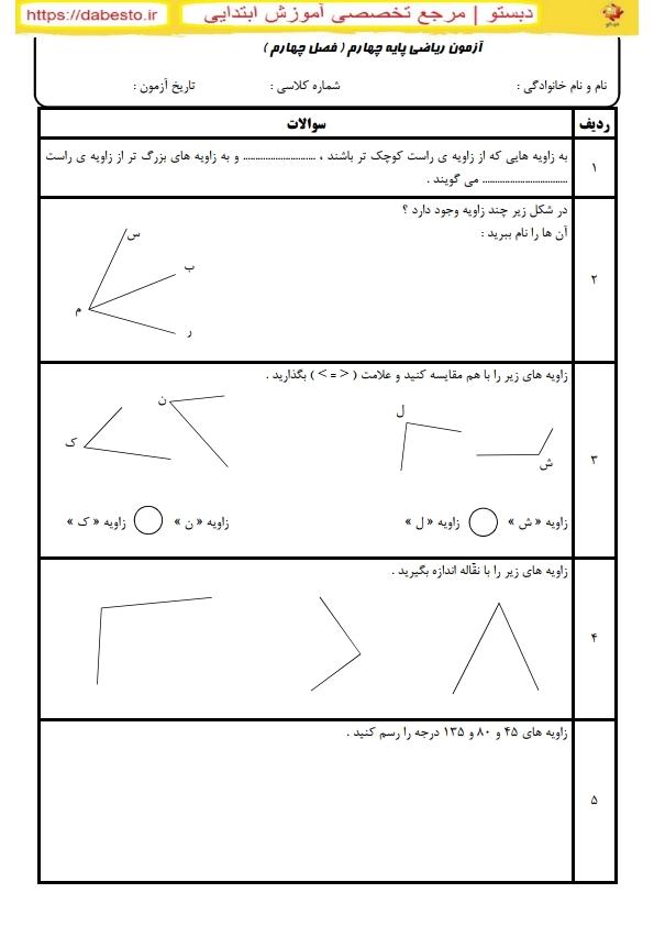 های فصل شش ریاضی چهارم ابتدایی 52