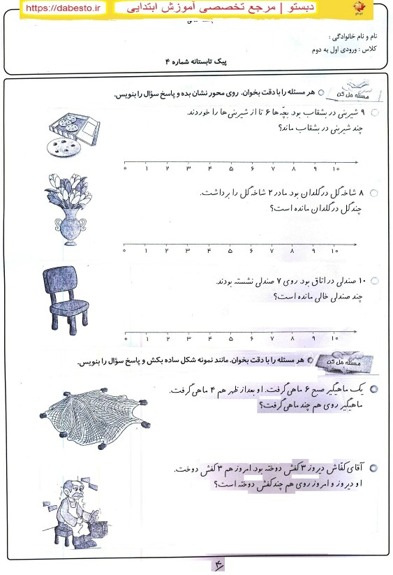 آزمون ورودی فارسی اول به دوم