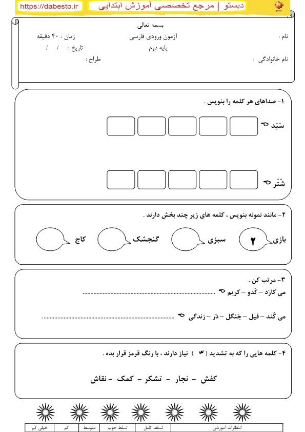 آزمون  ورودی فارسی دوم ابتدایی
