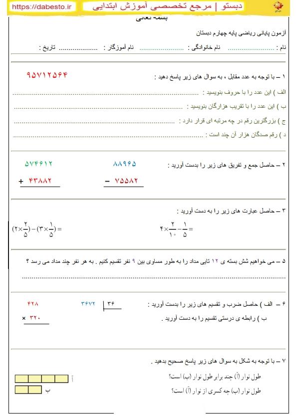 پايانی رياضی پايه چهارم دبستان خرداد1