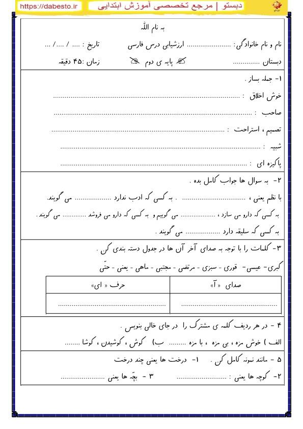ارزشیابی درس فارسی دوم ابتدایی