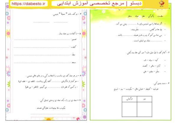 ارزشیابی فارسی پایه دوم ابتدایی