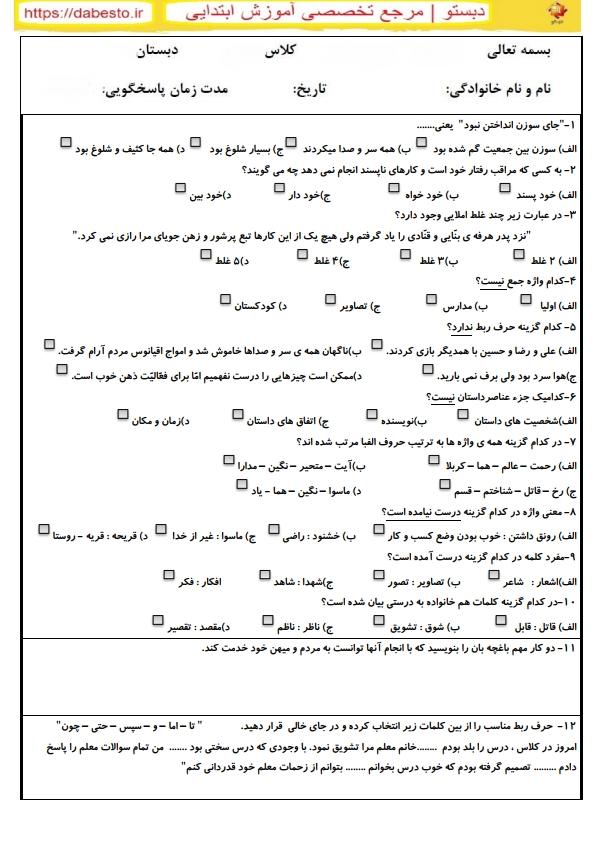 ارزشیابی فارسی چهارم درس7-10 بهمن