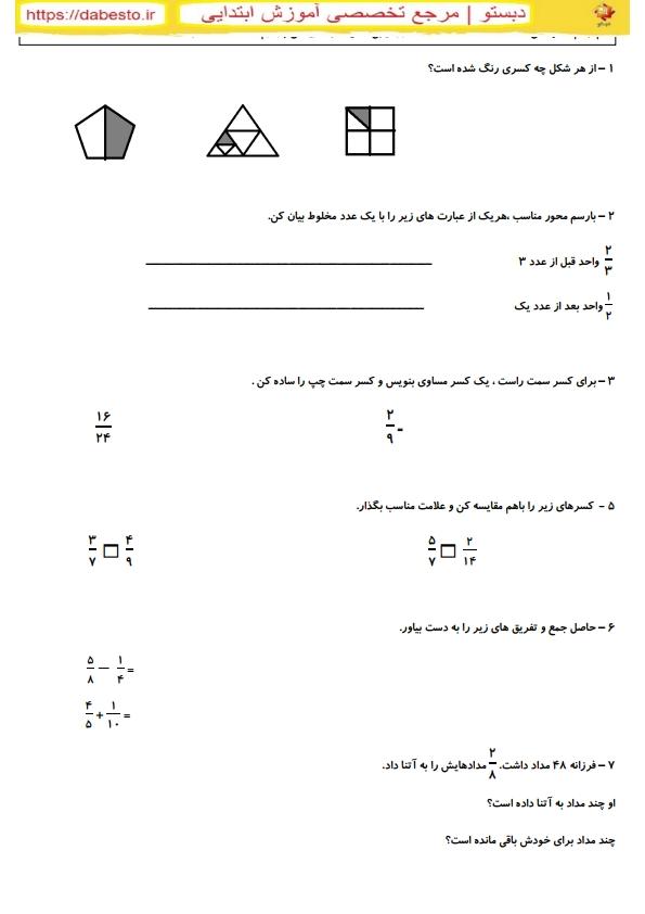 فصل 2 و 3 ریاضی چهارم1