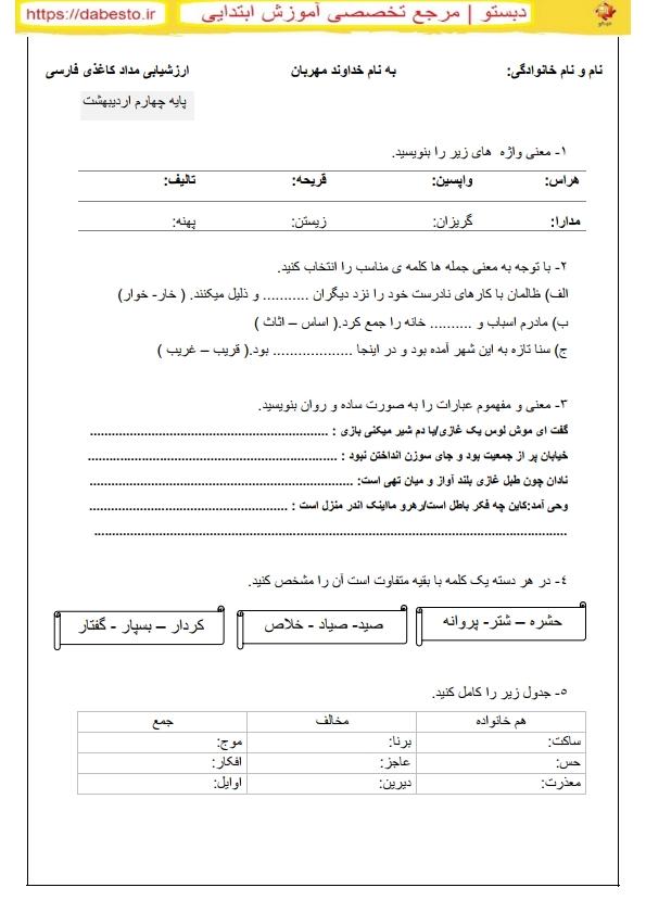 ارزشیابی مداد کاغذی فارسی نوبت دوم فارسی چهارم ابتدایی