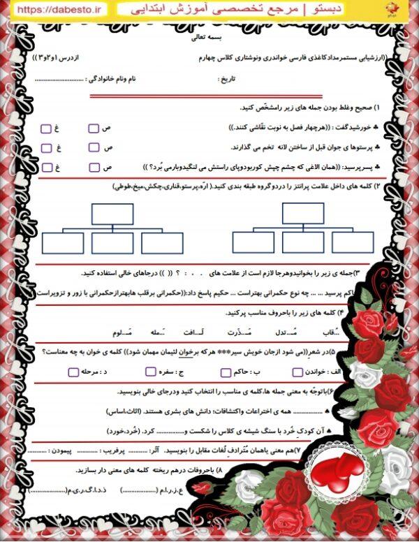 ارزشیابی مستمرمدادکاغذی فارسی خواندری ونوشتاری کلاس چهارم درس 1و2و3