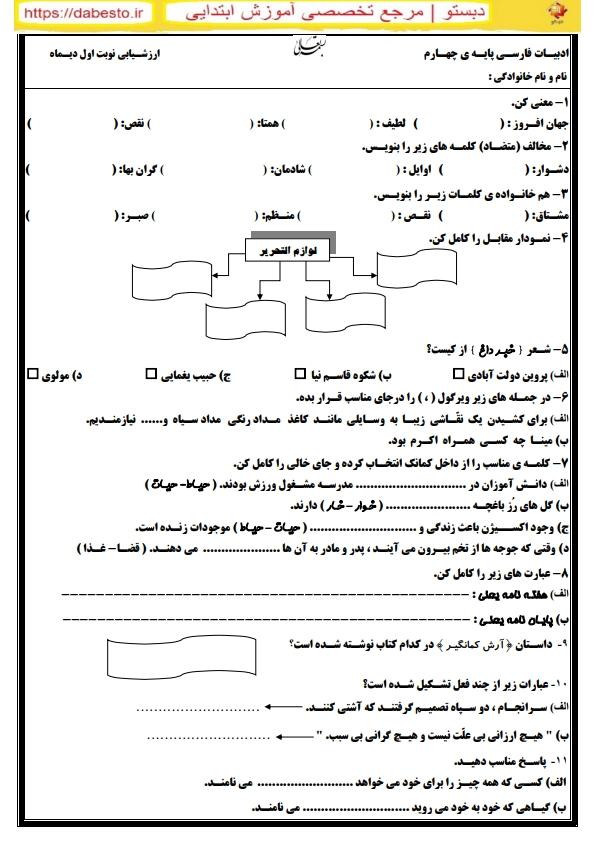 ارزشیابی نوبت اول فارسی چهارم ابتدایی