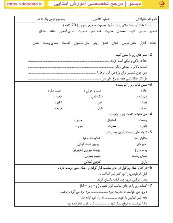 ازمون درس 1تا10 فارسی چهارم
