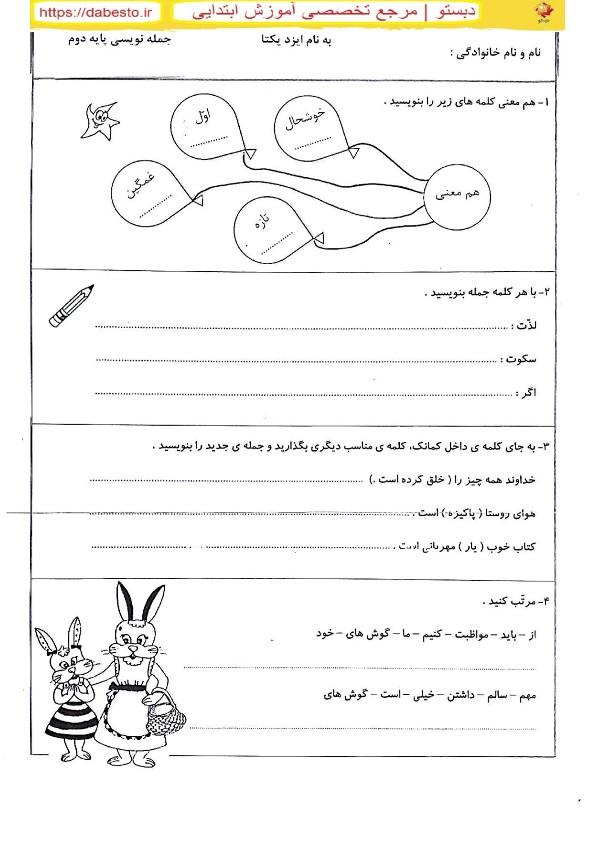 ازمون فارسی دوم ابتدایی جمله نویسی