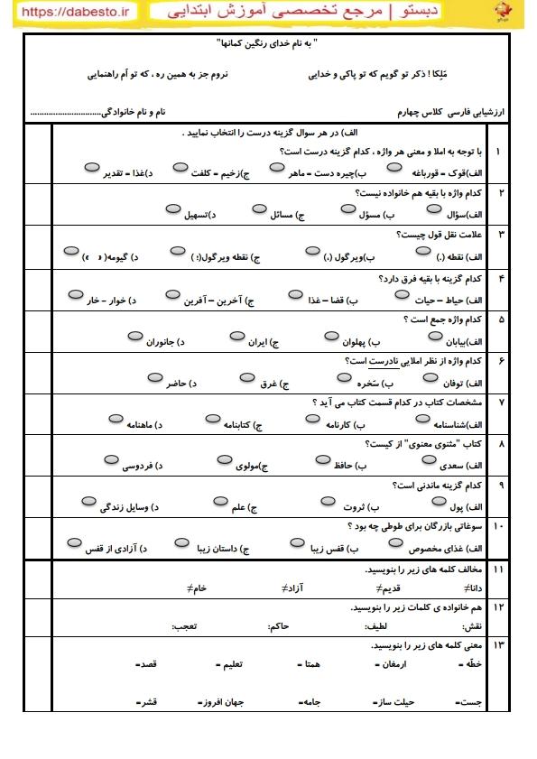 امتحان تستی فارسی چهارم دبستان آبان