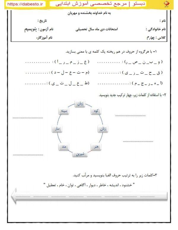 امتحان دی ماه فارسی چهارم