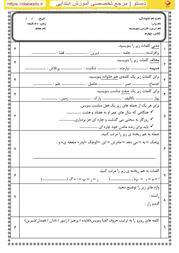امتحان فارسیی چهارم دبستان فروردین ماه