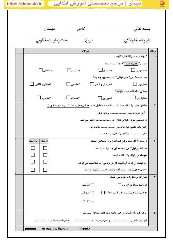 امتحان فارسی نوبت اول  چهارم