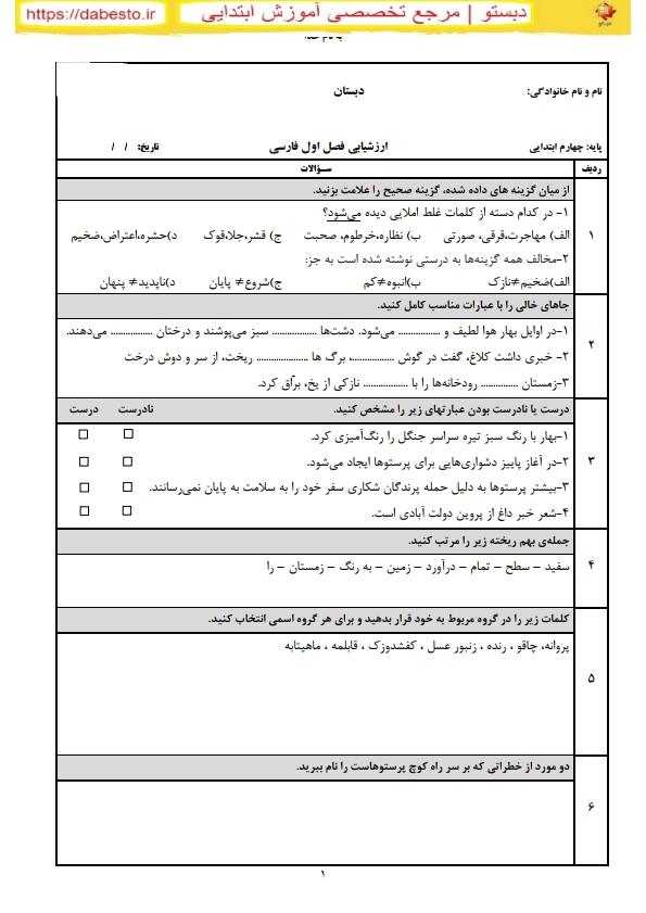 امتحان فارسی چهارم ابتدایی فصل  اول