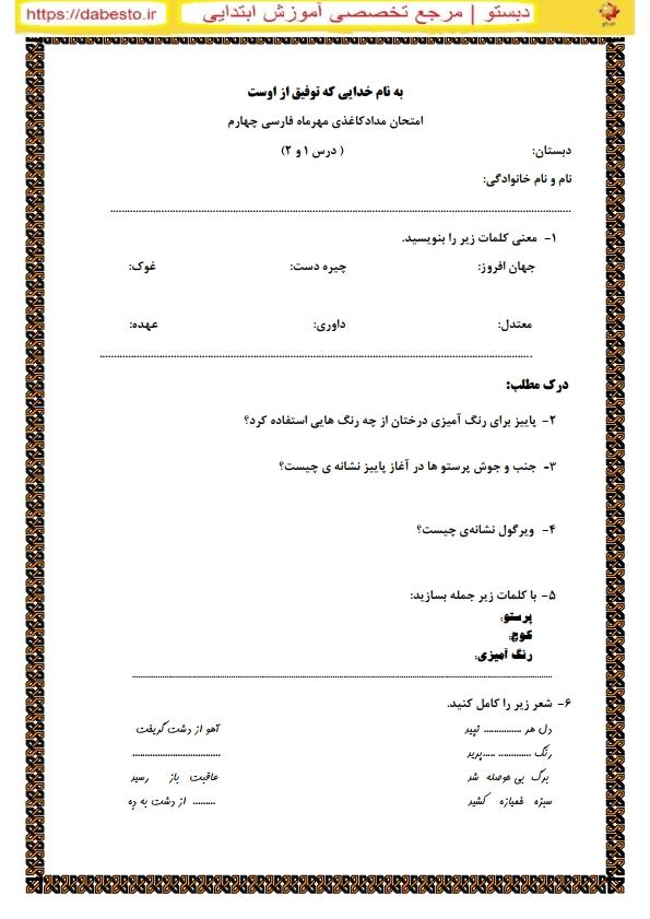 امتحان مدادکاغذی مهرماه فارسی چهارم درس 1و 2