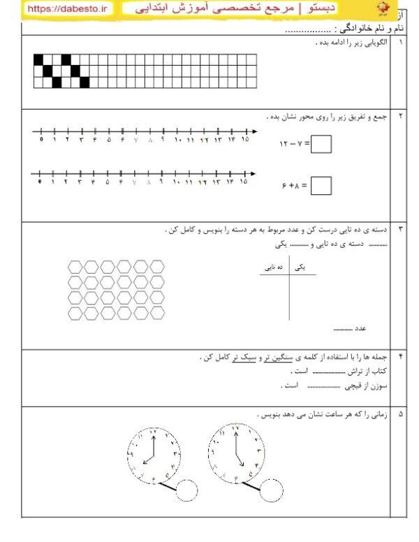 امتحان ورودی پایه دوم ریاضی
