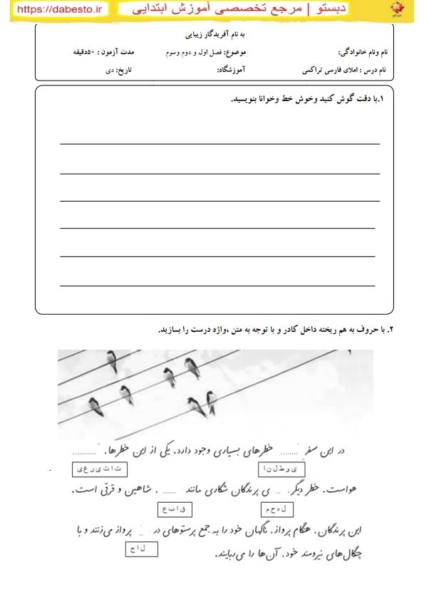 املاي تراکمی فارسی چهارم  درس 1 تا7