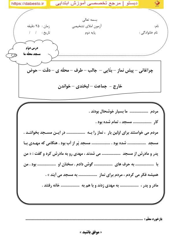 املای تشخیص درس مسجد محله ما دوم ابتدایی