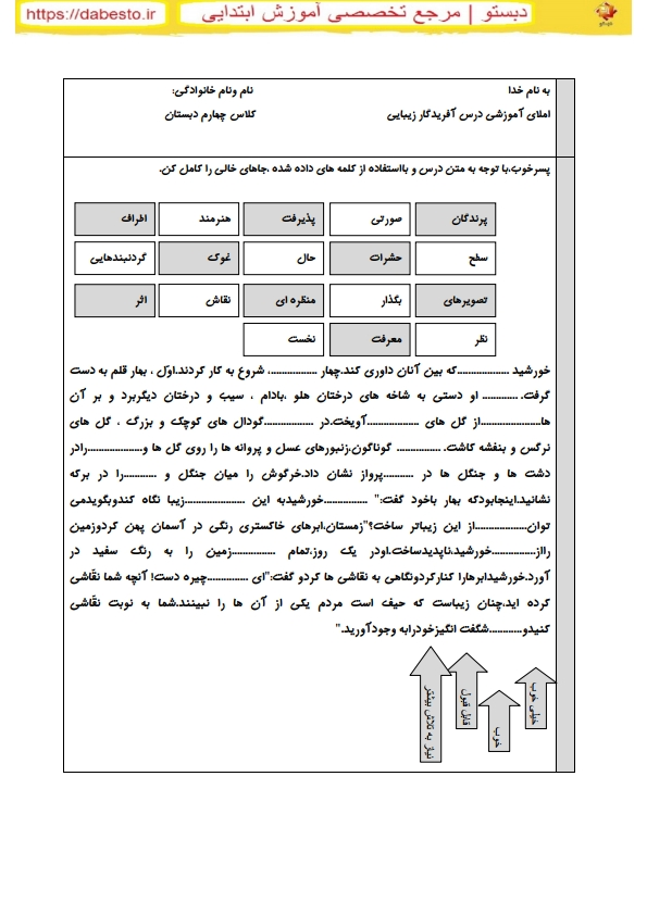 املای درس افریدگار زیبا فارسی چهارم