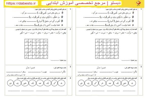 املای آموزشی درس ارزش علم فارسی چهارم