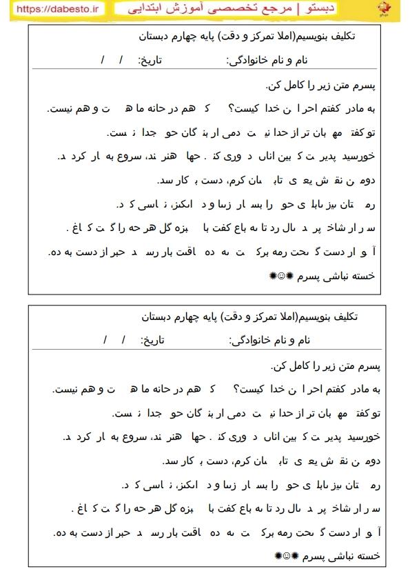املا تمرکز درس1 فارسی چهارم