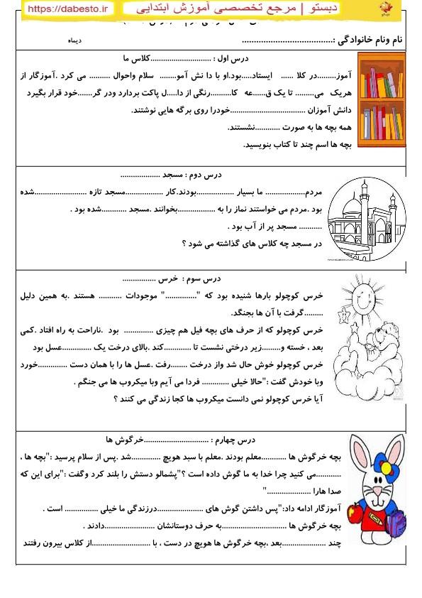 املا کامل کردنی درس 1 تا 7 دوم ابتدایی