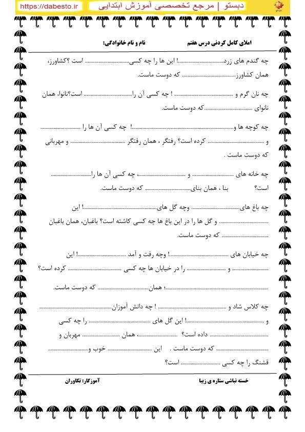 املا کامل کردنی در س هفتم فارسی دوم ابتدایی