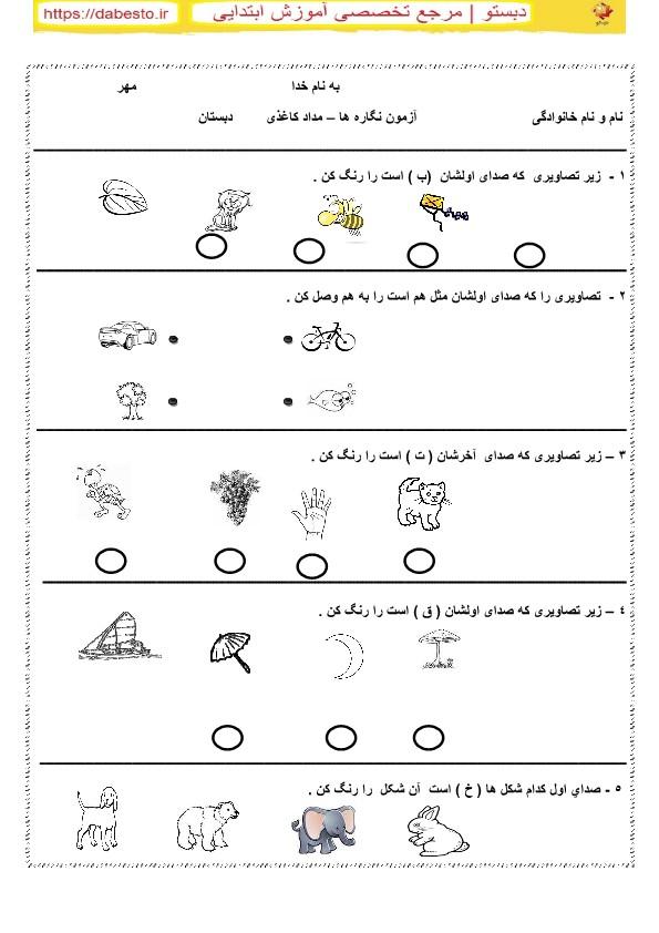 بخوانیم_نگاره فارسی اول ابتدایی