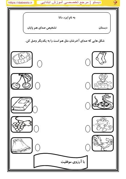 تشخیص صدای هم پایان فارسی اول ابتدایی