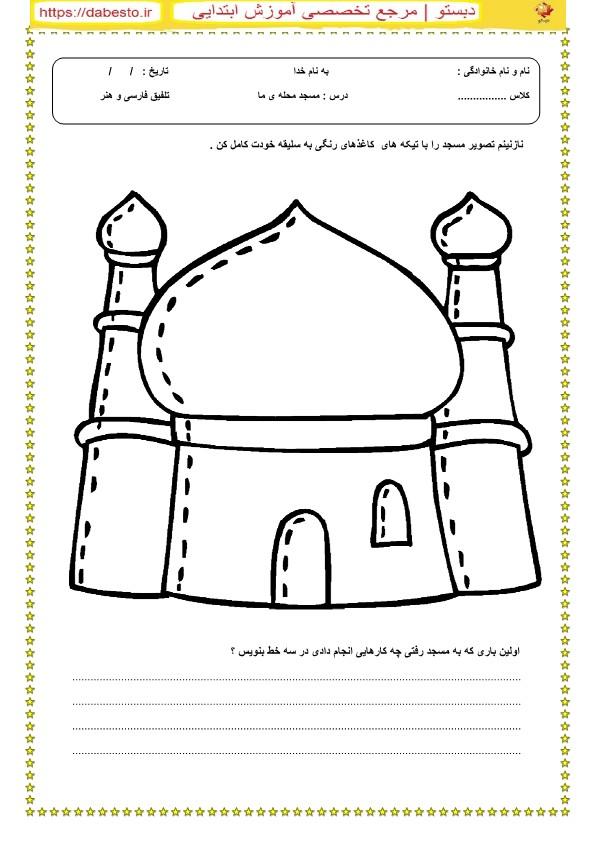 تلفیق هنر  و فارسی مسجد محله ی ما دوم ابتدایی