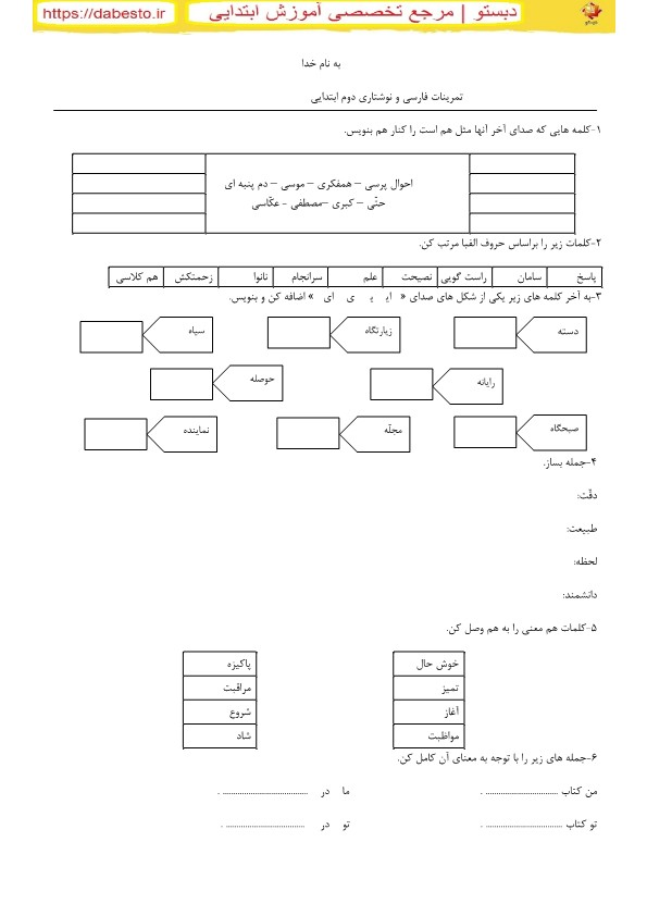 تمرینات فارسی و نوشتاری دوم ابتدایی