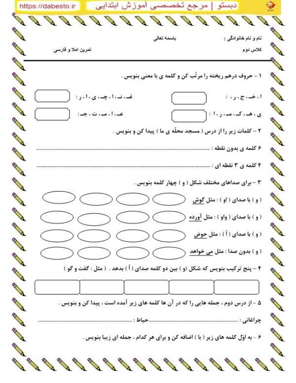 تمرین املا و فارسی دوم ابتدایی