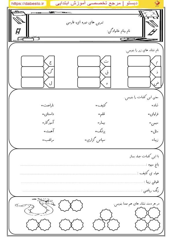 تمرین دوره ای فارسی اول ابتدایی