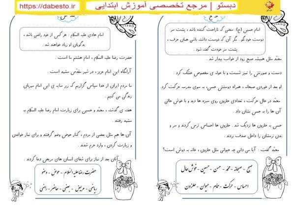 تمرین نشانه های ض،ح فارسی اول ابتدایی