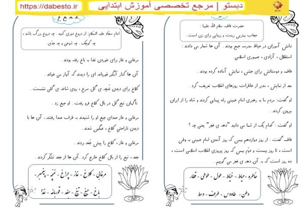 تمرین نشانه های غ،ط فارسی اول ابتدایی