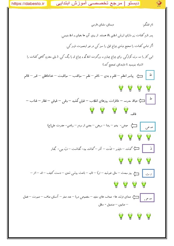 تمرین نشانه ها فارسی اول ابتدایی