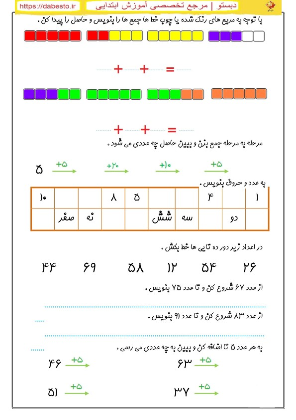 تمرین ریاضی پایه اول تا آخر تم 23