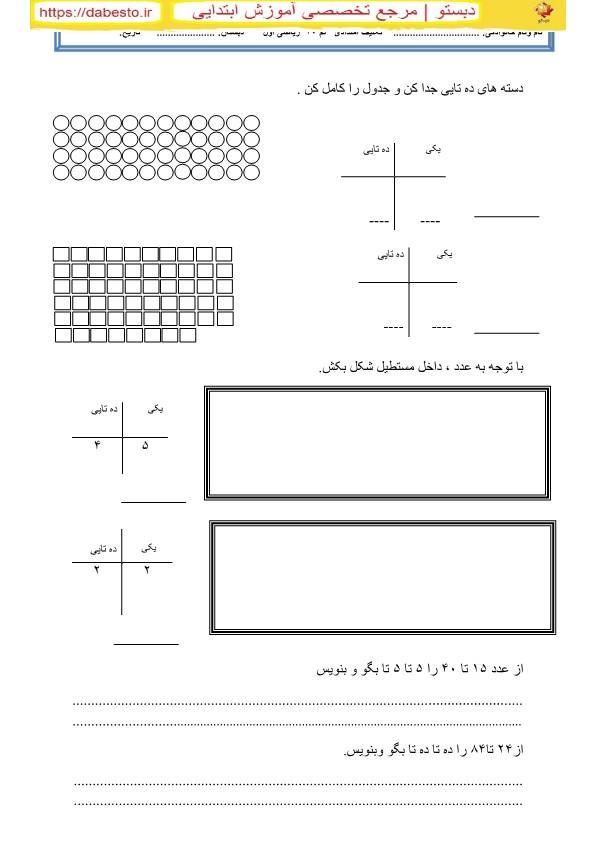 تکلیف تم20 ریاضی اول ابتدایی