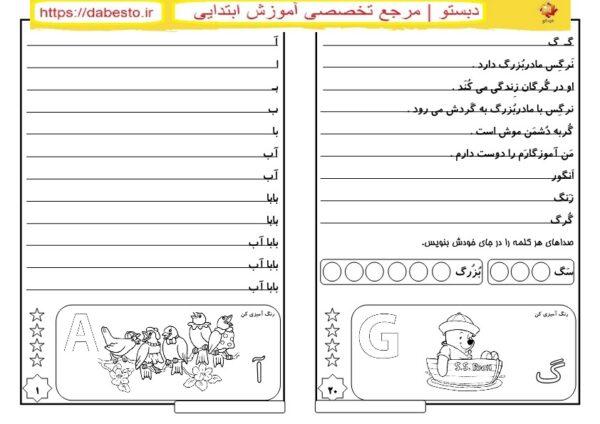 تکلیف حرف گ فارسی اول ابتدایی