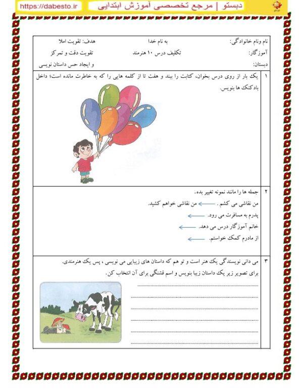 تکلیف درس دهم فارسی دوم ابتدایی هنرمند