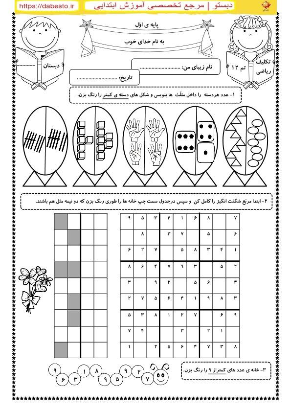تکلیف ریاضی پایه اول تم 12