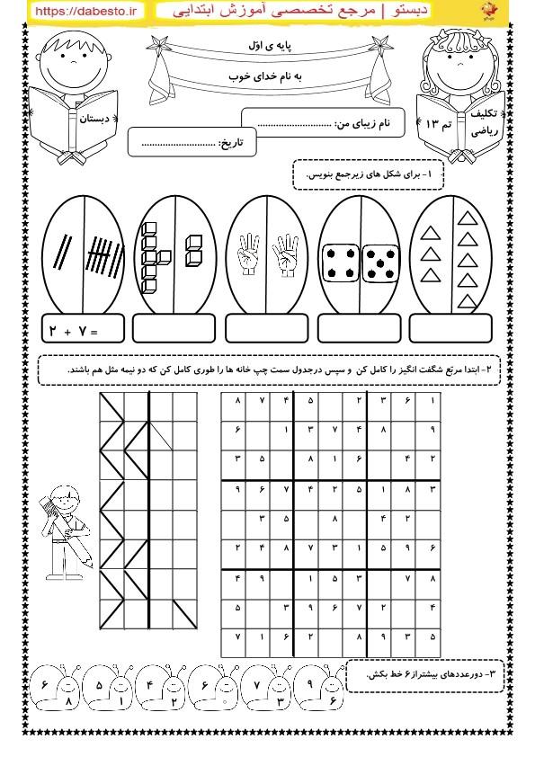 تکلیف ریاضی پایه اول  تم 13