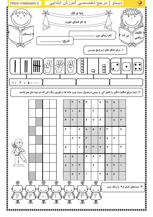 تکلیف ریاضی پایه اول  تم 14