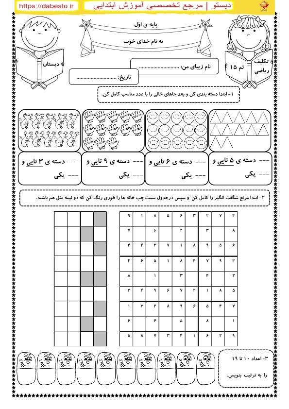 تکلیف ریاضی پایه اول  تم 15